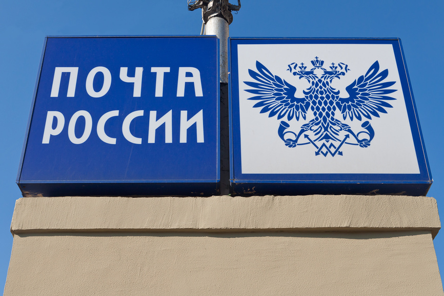 Эмблема почты россии фото