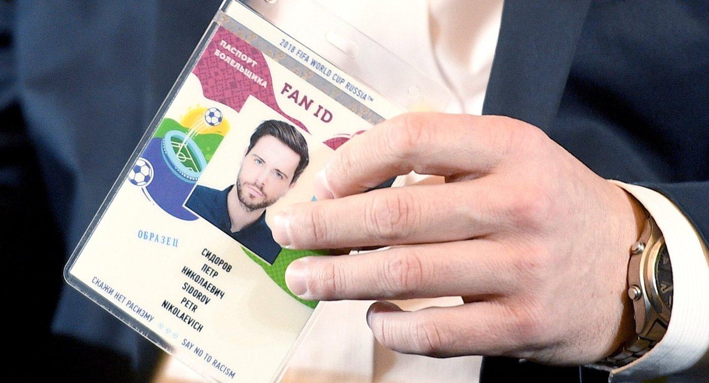 Для мира чемпионат паспорт на болельщика иностранцев 2018