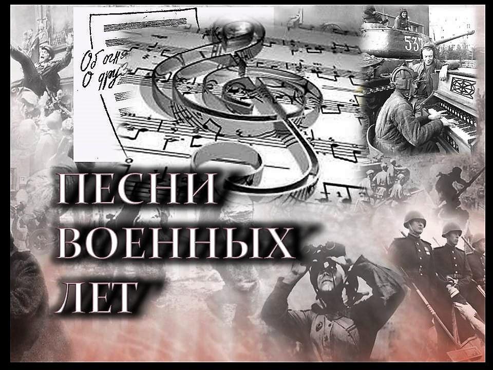 9 мая на радио «Курс» прозвучат песни военных лет