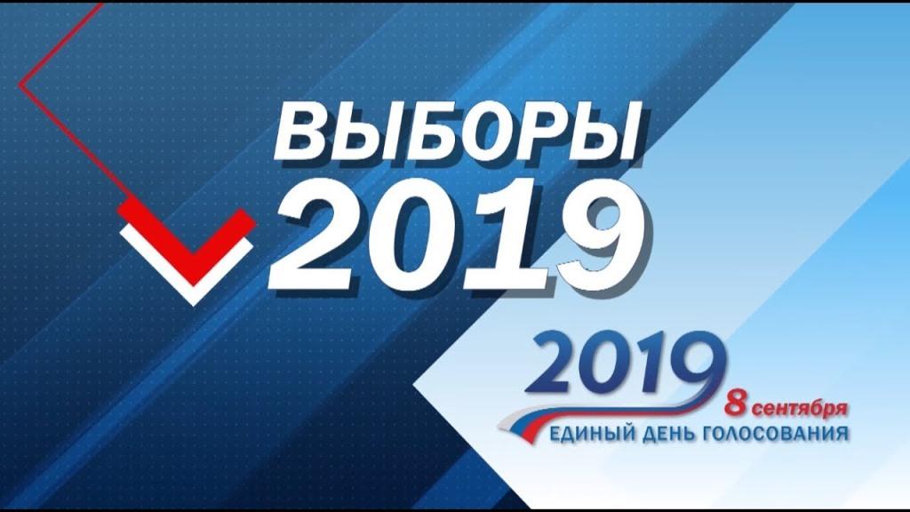 Пригласительные на выборы 8 сентября 2019 года забайкальский край фото, открытки цветами схемой