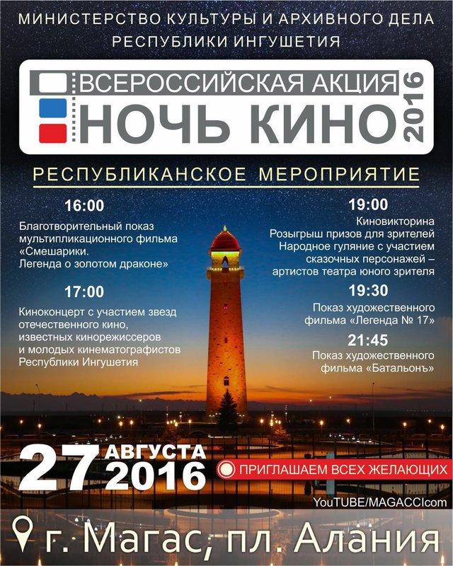 Всероссийская акция «Ночь кино» пройдёт в 85 регионах РФ