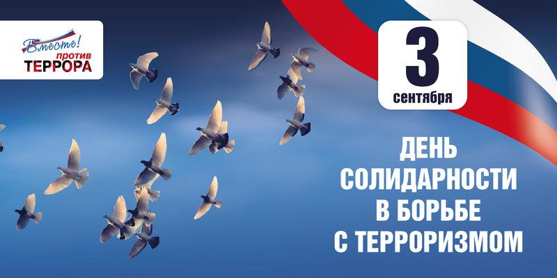 ВКирове почтят память жертв трагедии вБеслане