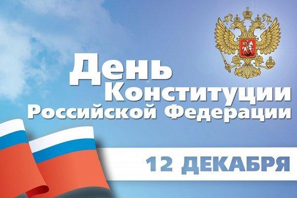 Праздник национальной значимости. В РФ отмечается День конституции