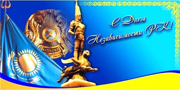 Поздравления и открытки к дню независимости казахстана