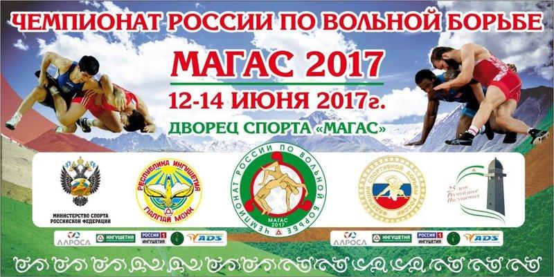 Сборная Дагестана повольной борьбе завоевала начемпионате РФ 14 наград