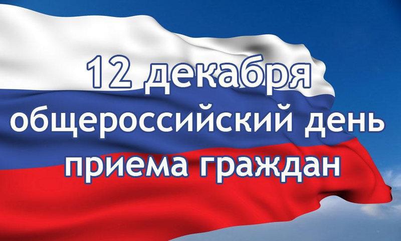 ВИвантеевке проходит Общероссийский День приёма населения