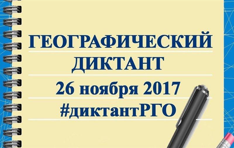 Средней оценкой по Российской Федерации загеографический диктант-2017 стала «тройка»