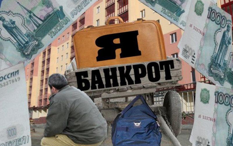 Только 5% потенциальных банкротов Коми воспользовались правом насписание долга