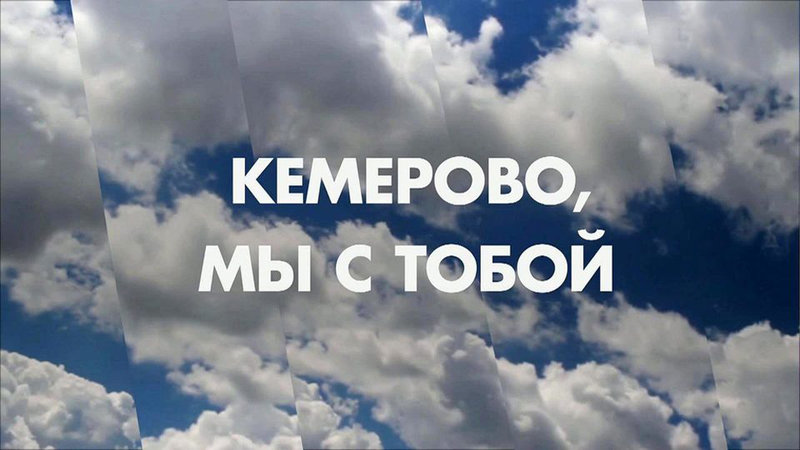 Акции скорби впамять погибших вгороде Кемерово прошли всубъектах СКФО