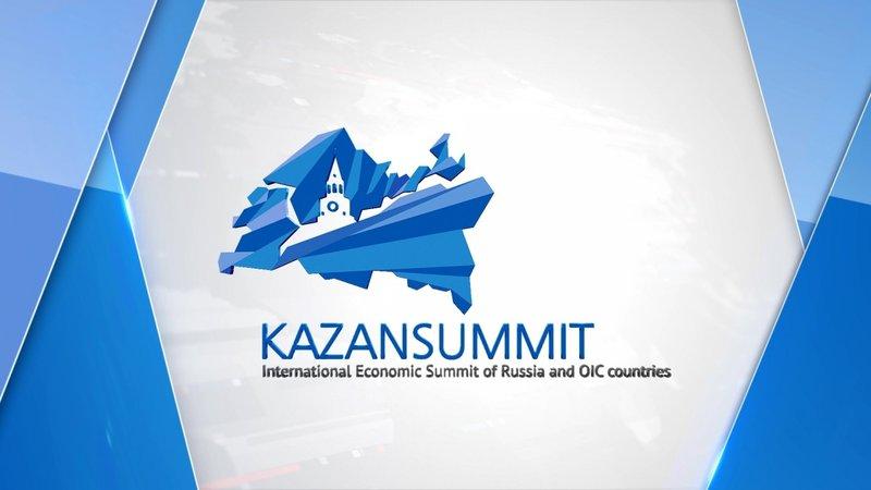 ВКазани стартует XМеждународный экономический саммит